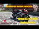Aprilia RSV4 R APRC Racing Version и гонка на выносливость 🏍 Ride game