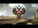 Гимнъ Россійской Имперіи Боже Царя храни 1833 1917 Eng subs