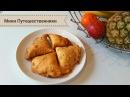 Видео рецепт: Учимся делать индийские самосы у индийской хозяйки