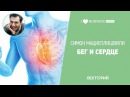 Бег и сердце Симон Мацкеплишвили в Лектории I LOVE RUNNING