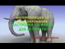 Компас 3D и SolidWorks Интерполяция 3D моделирования и настройка STL файла