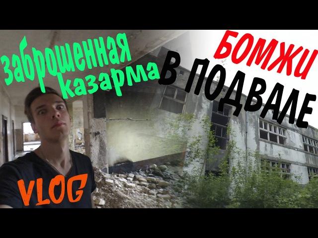 Vlog: Логово БОМЖЕЙ в ЗАБРОШКЕ в подвале х Заброшенная казарма