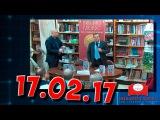 Сергей ГЛАЗЬЕВ в Библио-Глобусе представляет свою книгу. (17.02.2017)