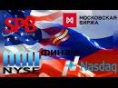 Единый счёт у брокера ФИНАМ - Весь мир с одного счёта. Все рынки МосБиржи, Санкт-Петербургская биржа , NYSE и NASDAQ.