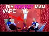 DIY One Hit Wonder Rocket MAN, Happy Vaper, Пиратский самозамес #66, СЧАСТЛИВЫЙ ВЕЙПЕР