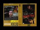 Делай-раз! фильм о дедовщине в советской армии 1080p Full HD