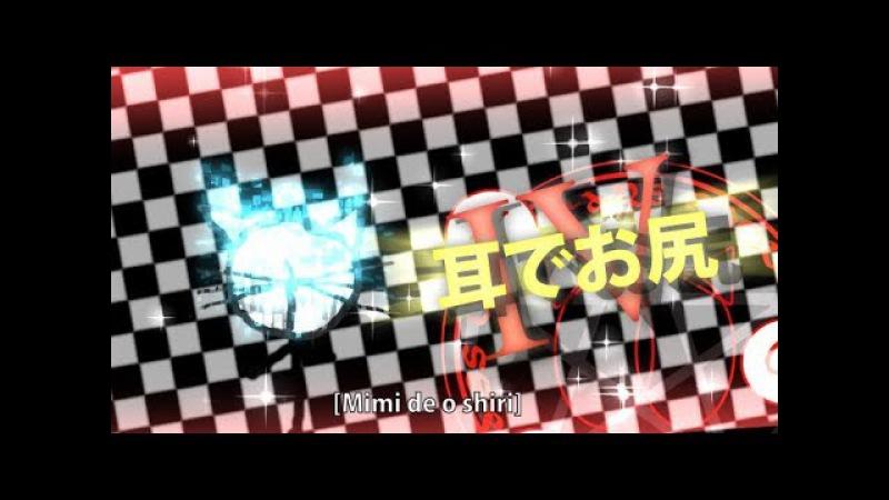 ЖСУ 4 Фантасмагорическое аниме жопы с ушами