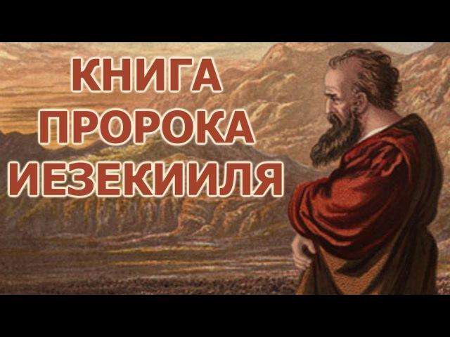 Библия.Книга пророка Иезекииля.