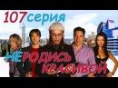 Мелодрама, комедия, многосерийный фильм. Не родись красивой 107 серия