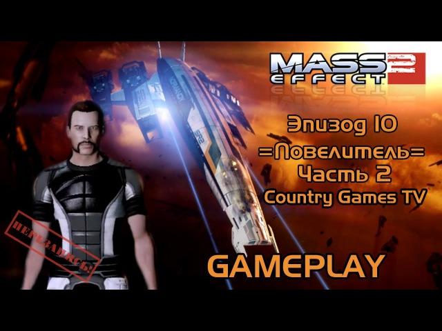 Mass Effect 2 — Эпизод 10 =Повелитель= (часть 2)