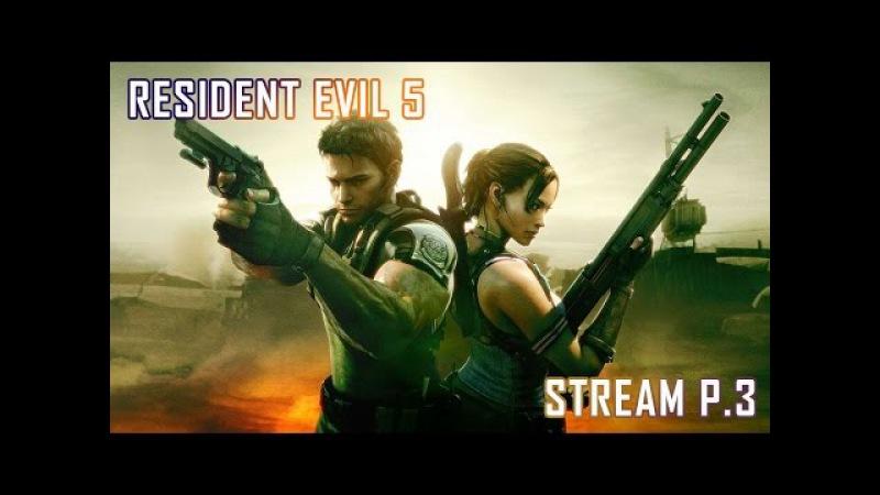 Проходим Resident Evil 5 Co-oP [Part 3 - Stream]