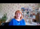 Отзыв Ольги Соколовой о работе с НФС Борисенко Мариной