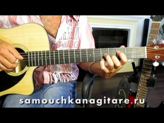 Александр Иванов - Ангел в дороге - Тональность ( Еm ) Как играть на гитаре песню