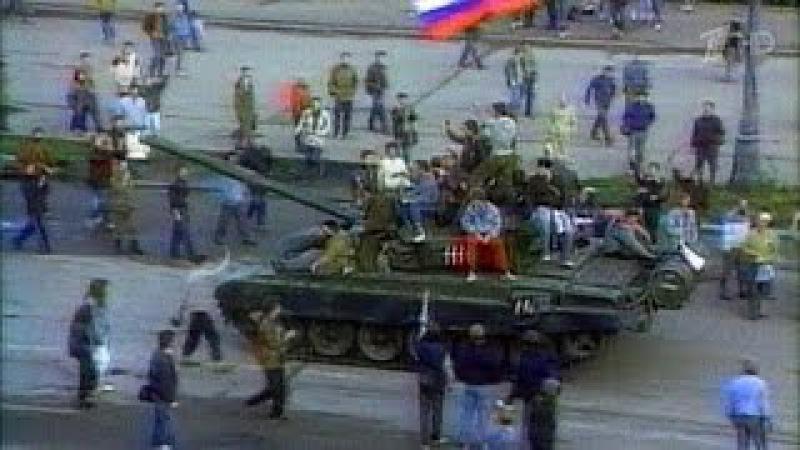 О трехдневном существовании ГКЧП и события августа 1991 года вспоминают в России.