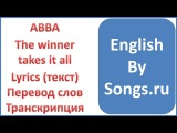 ABBA - The winner takes it all (текст, перевод и транскрипция слов)