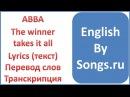 ABBA - The winner takes it all (текст, перевод и транскрипция слов)