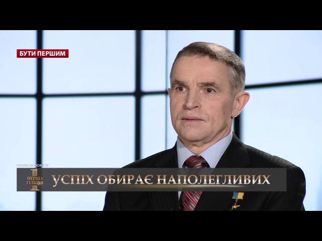 Леонід Каденюк Після польоту в космос я почав по-іншому ставитися до Світу Каденюк Українець Світогляд_UA