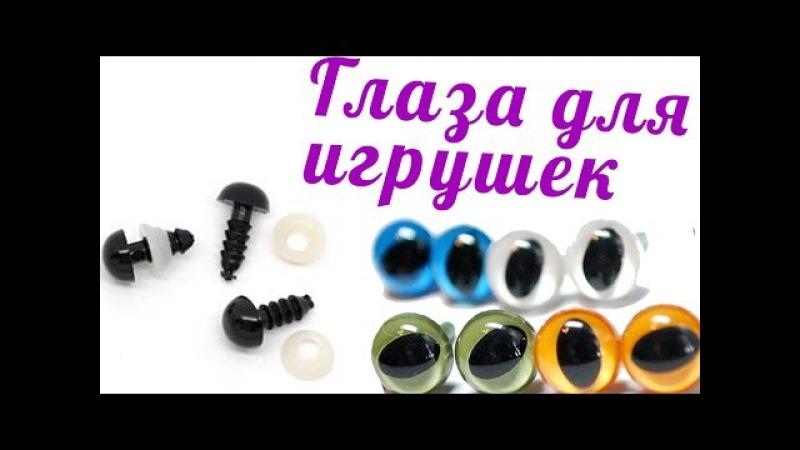 Глазки для амигуруми ♥ Какие глаза для игрушек я использую