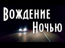 Ночное вождение, ошибки водителей на ночной дороге