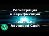 Регистрация и верификация кошелька Advanced Cash