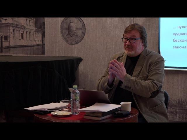 Лекция С. Лавлинского «Приключение читателя в лабиринте сцеплений»