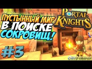 Portal Knights/Портальные рыцари Прохождение #3- Пустынный мир. В Поиске сокровищ [#OutStender]