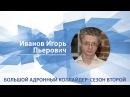 Иванов Игорь - Лекция Большой адронный коллайдер: сезон второй
