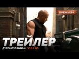 DUB | Трейлер №2: «Форсаж 8 / The Fate of the Furious» 2017