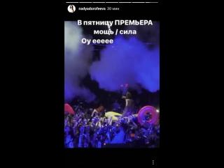 Instagram Stories   @nadyadorofeeva 21.06.17 (группа Nadya Dorofeeva   DoDo)