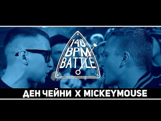 140 BPM BATTLE: ДЕН ЧЕЙНИ X MICKEYMOUSE (NO RELOADS) (#NR)