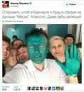 Навальному сегодня утром плеснули в лицо зелёнкой.