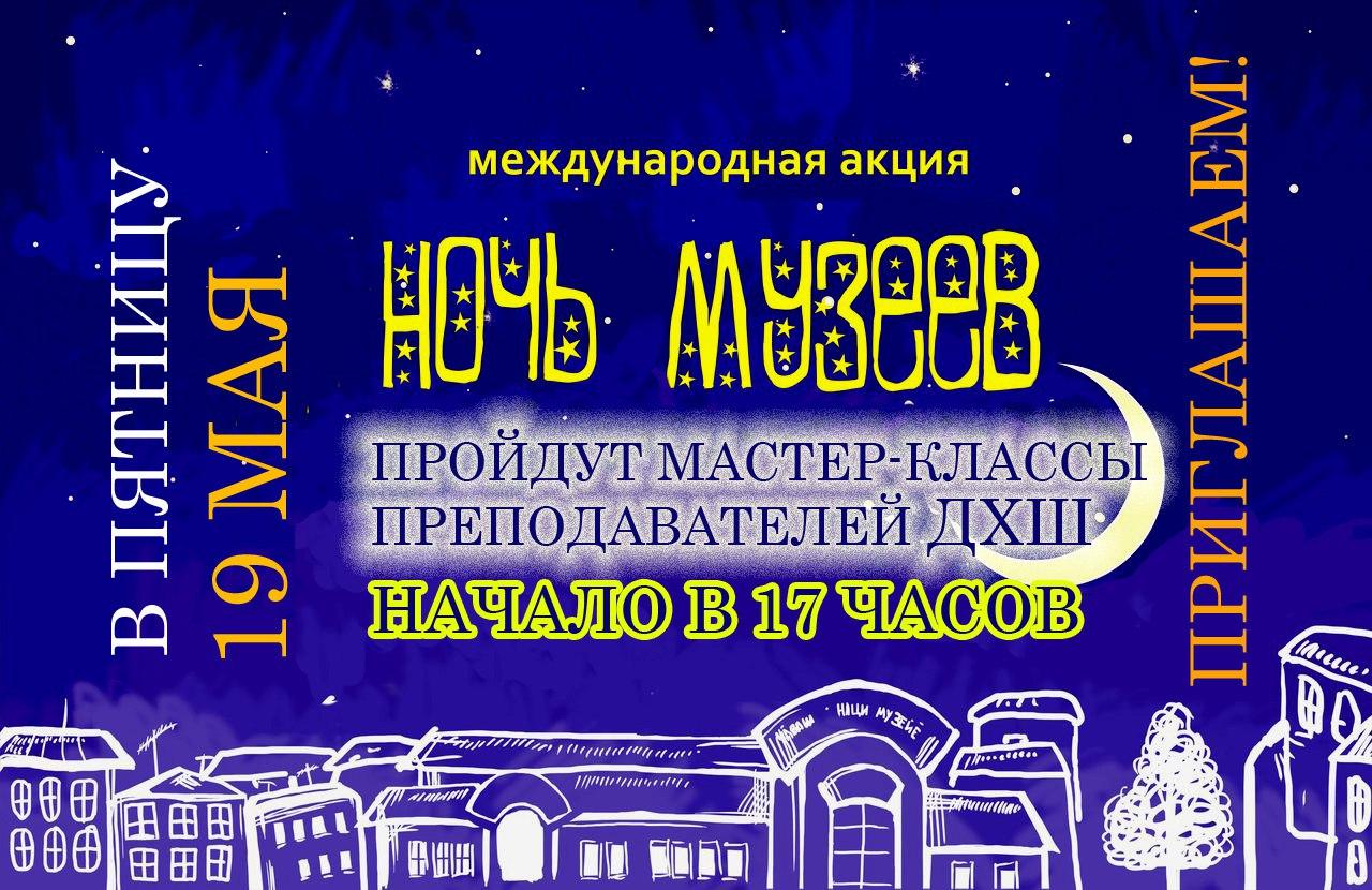 Мастер-классы в ночь музеев