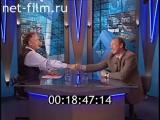 Час Пик Олег Романцев (24.06.1998)