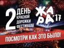 Второй день фестиваля ЖАРА. Красная дорожка.
