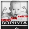 """Помощь """"Дому Малюток"""" г. Воркута"""