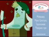[320px] Сказки Чуковского мультфильмы- Мойдодыр, Муха-Цокотуха, Тараканище, Федорино горе - все серии подряд #дочкисыночки