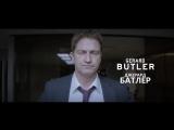 Охотник с Уолл-стрит - Русский трейлер (2017) (1)