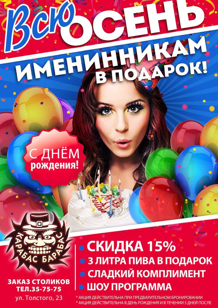 Афиша Улан-Удэ Твой День Рождения в ресторане Карабас Барабас