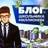Блог школьника-миллионера