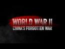 Вторая мировая׃ Забытая война Китая 1 серия (2016) HD
