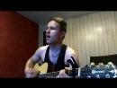 Бурито-Мама( Acoustic cover by Сергей Кученков)