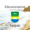 В Зеленогорске | Terijoki | СПБ