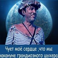 Viktor Bystrov