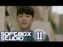 [Озвучка SOFTBOX] Прорвемся 11 серия