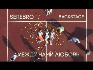 Между нами любовь - SEREBRO (Backstage)