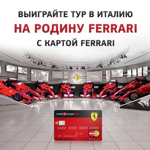 Друзья, хотите поехать в Маранелло – на родину Ferrari? Поехать, чтобы