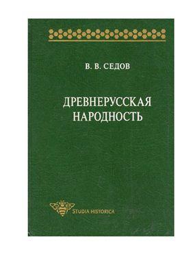 Седов В.В. Древнерусская народность. Историко-археологическое исследование