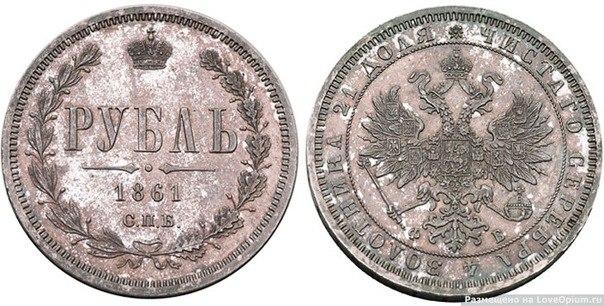 1 рубль 1861 года (1.4 млн рублей