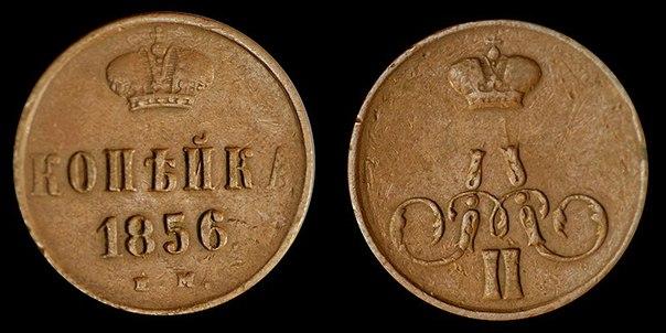 1 копейка 1856 г. (нынешняя стоимость монеты