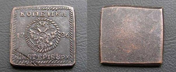 1 копейка 1726 года (квадратная)